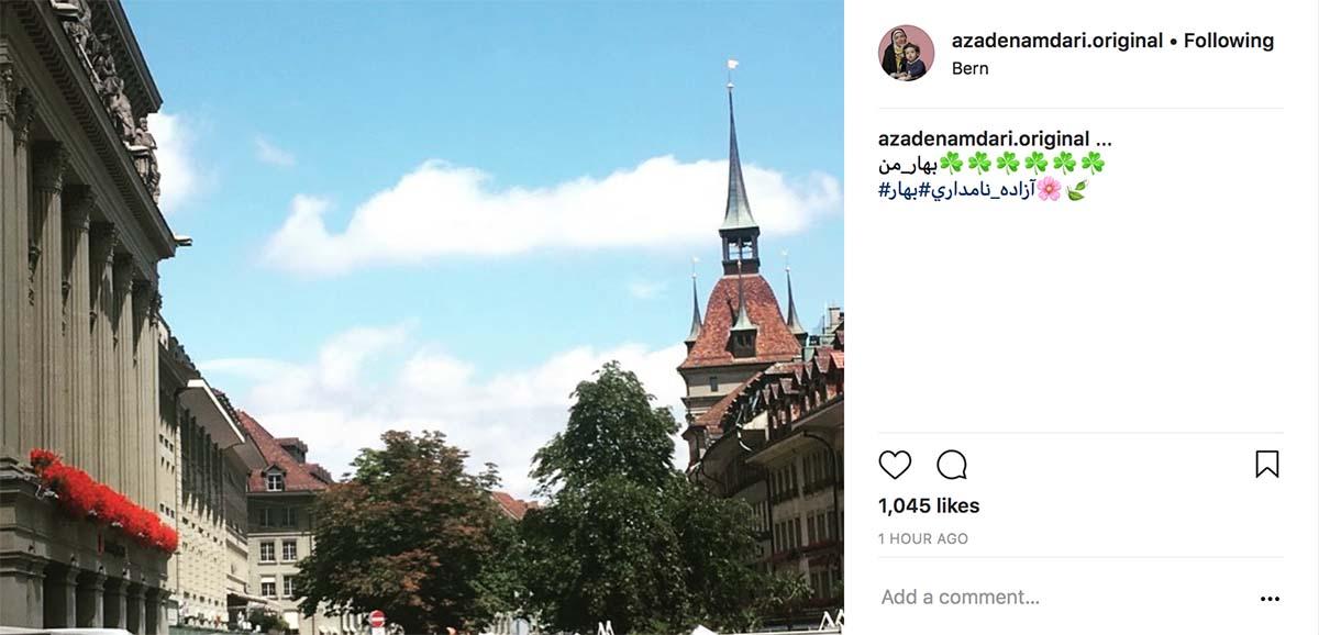 آزاده نامداری عکسی از سفرش به سوئیس منتشر کرد!