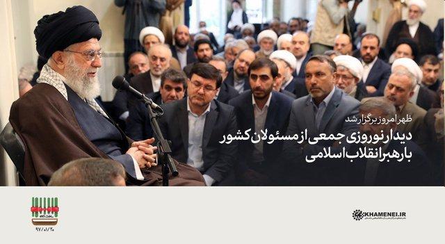 دیدار نوروزی جمعی از مسئولان کشور با رهبرانقلاب اسلامی