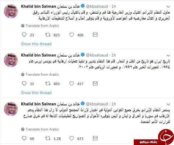 ادعای جدید و مضحک سعودیها: ایران قصد داشت عادل جبیر را در واشنگتن ترور کند! + عکس