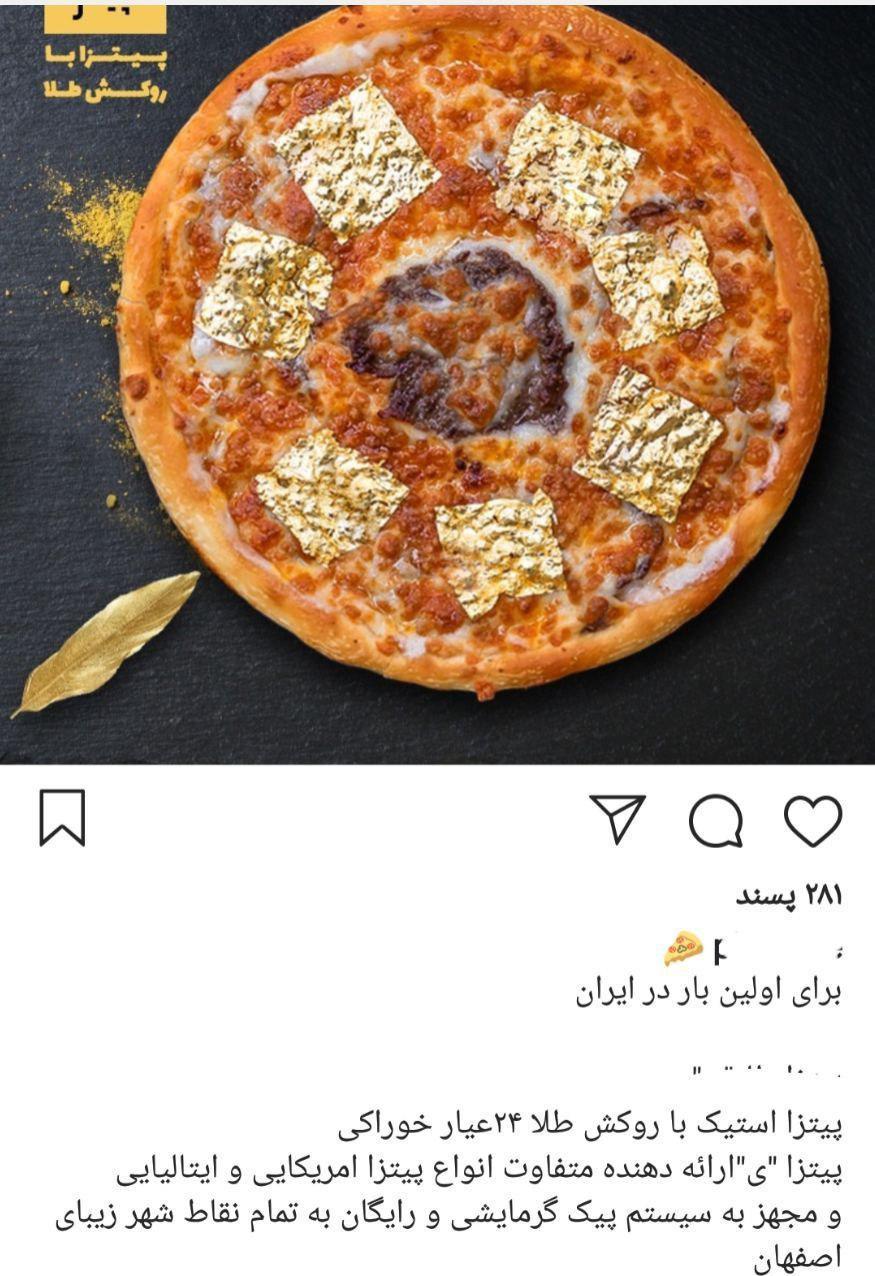 فروش پیتزای طلا در اصفهان| مسئولان: اگر صحت داشته باشد، به شدت برخورد خواهد شد+ تصویر