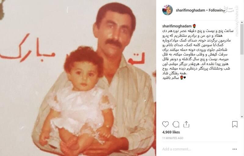 روایت گوینده خبر از شبی که پدرش به قتل رسید+عکس