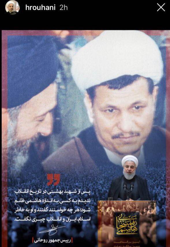 عکس| استوری اینستاگرام رییسجمهور در سالروز درگذشت آیتالله هاشمی رفسنجانی