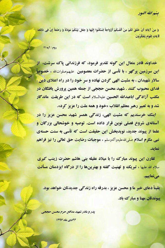 c81857643 ماجرای ازدواج مجدد همسر شهید حججی+عکس