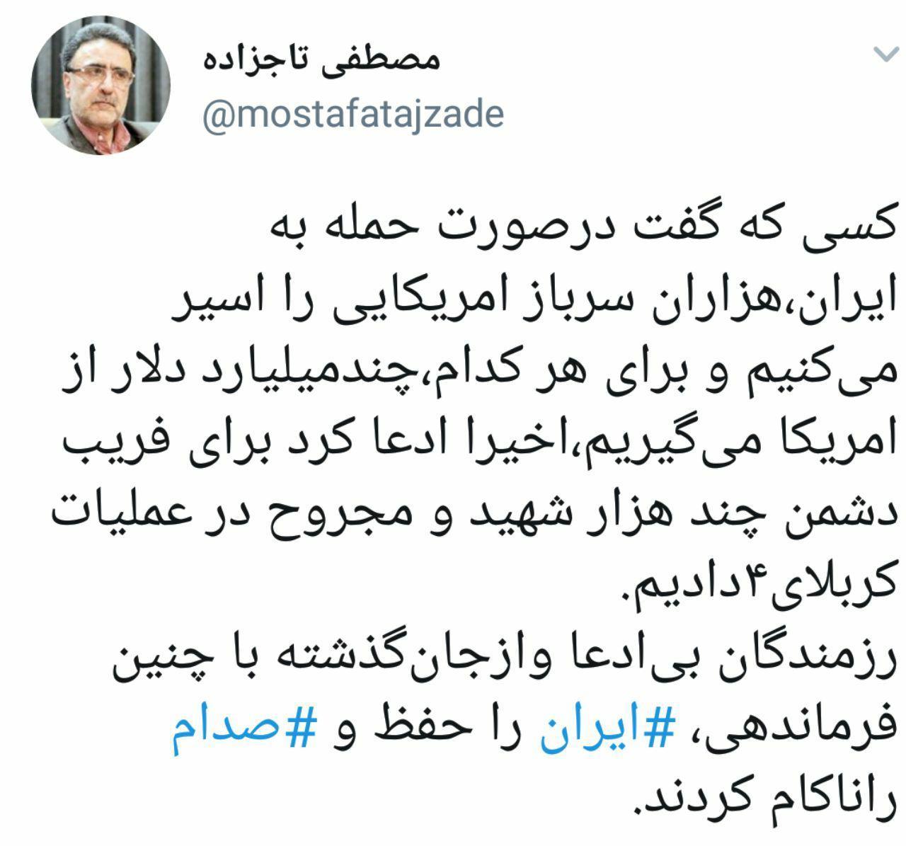 واکنش تاجزاده درباره توییت جنجالی محسن رضایی