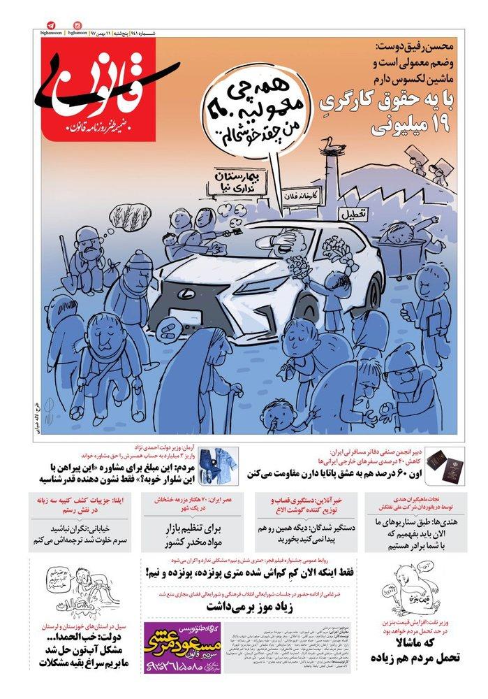 متلک به وزیر بازداشتی احمدینژاد و زندگی با حقوق ۱۹میلیونی!