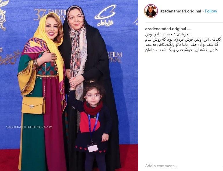 عکس | آزاده نامداری و دخترش روی فرش قرمز جشنواره فجر