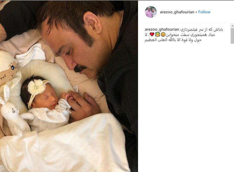 جدیدترین عکس مهران غفوریان و دخترش