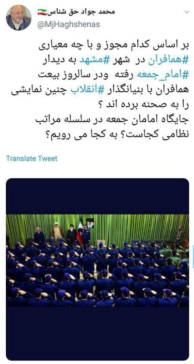شبیهسازی بیعت امام و همافران توسط علمالهدی+عکس