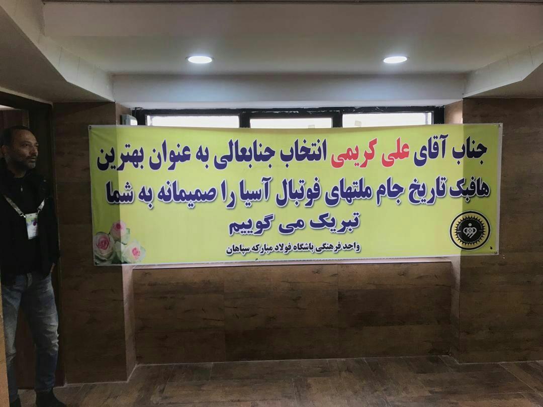 خوشامدگویی باشگاه سپاهان به علی کریمی+عکس