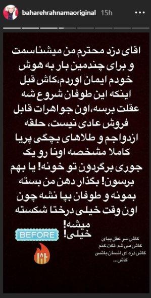 پست تهدیدآمیز بهاره رهنما برای سارق خانهاش/ عکس