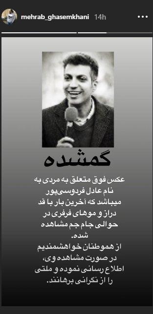 واکنش محسن تنابنده و مهراب قاسمخانی به غیبت عادل فردوسیپور در تلویزیون/ عکس