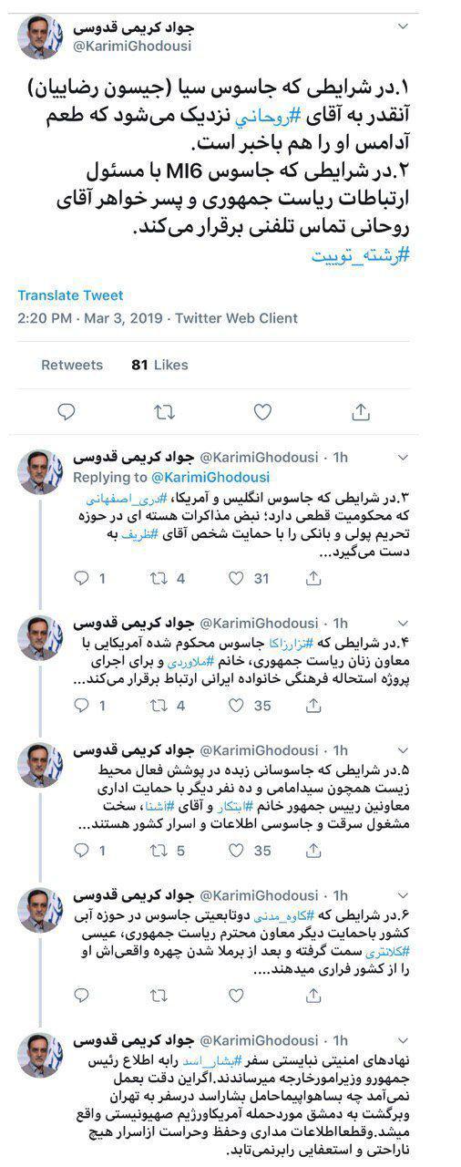 اتهامزنی بیسابقه نماینده مشهد به رئیسجمهور| روحانی نباید از سفر بشار اسد مطلع میشد | ممکن بود هواپیمای اسد توسط اسراییل و آمریکا نابود شود!
