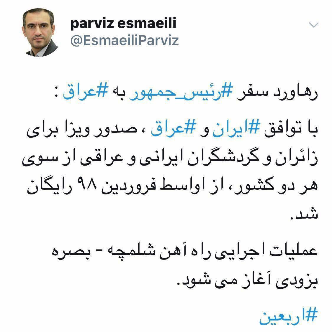 ویزا برای زائران ایرانی و عراقی رایگان میشود