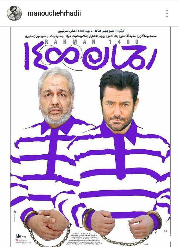 عکس/ مهران مدیری و محمدرضا گلزار با دستبند و لباس زندان