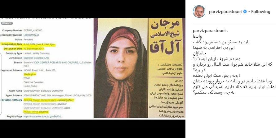 واکنش پرویز پرستویی به اختلاس میلیاردی مرجان شیخالاسلامی+عکس