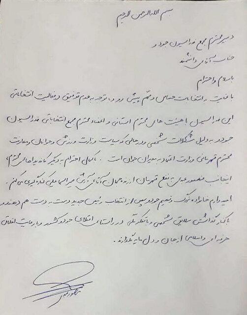 کنارهگیری عبدی از انتخابات جودو به نفع میراسماعیلی