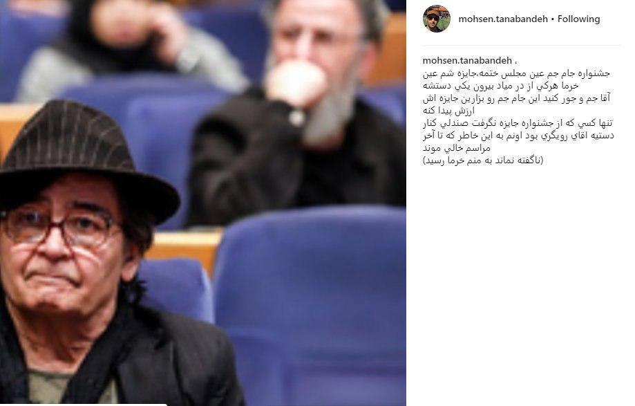 واکنش تند محسن تنابنده نسبت به جشنواره جام جم