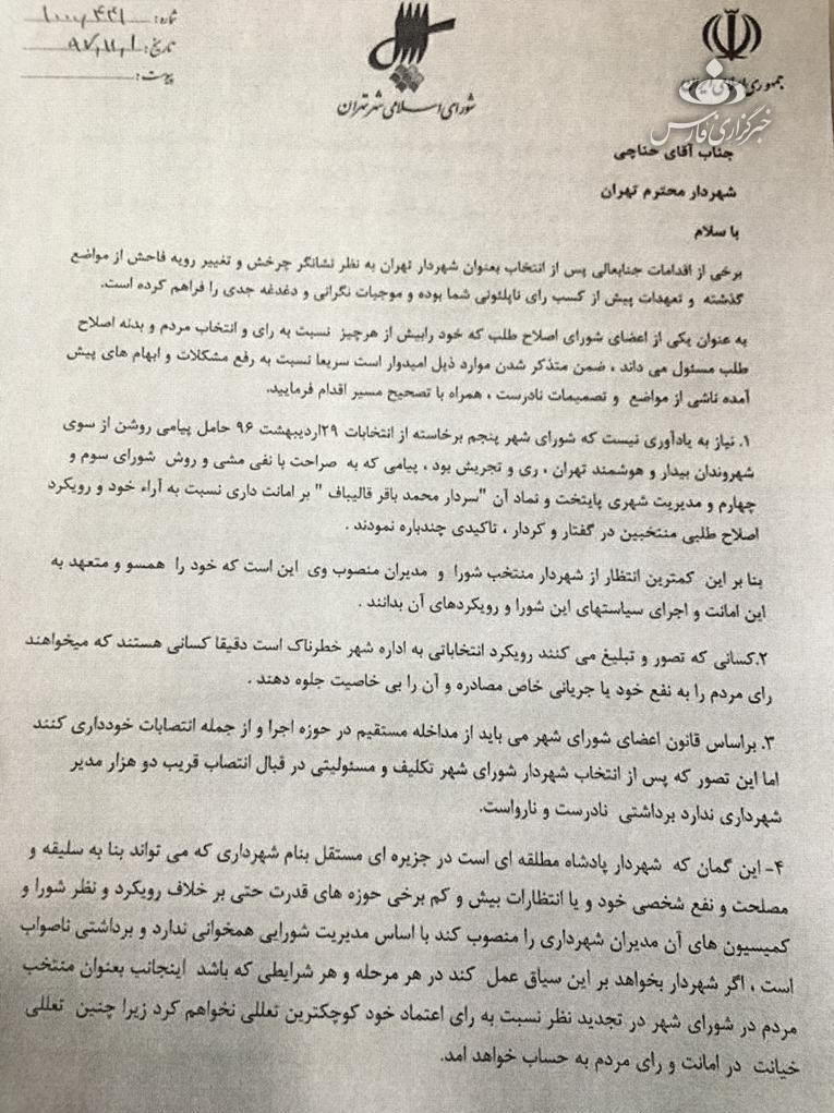 هشدار عضو شورای شهر به شهردار تهران - 22