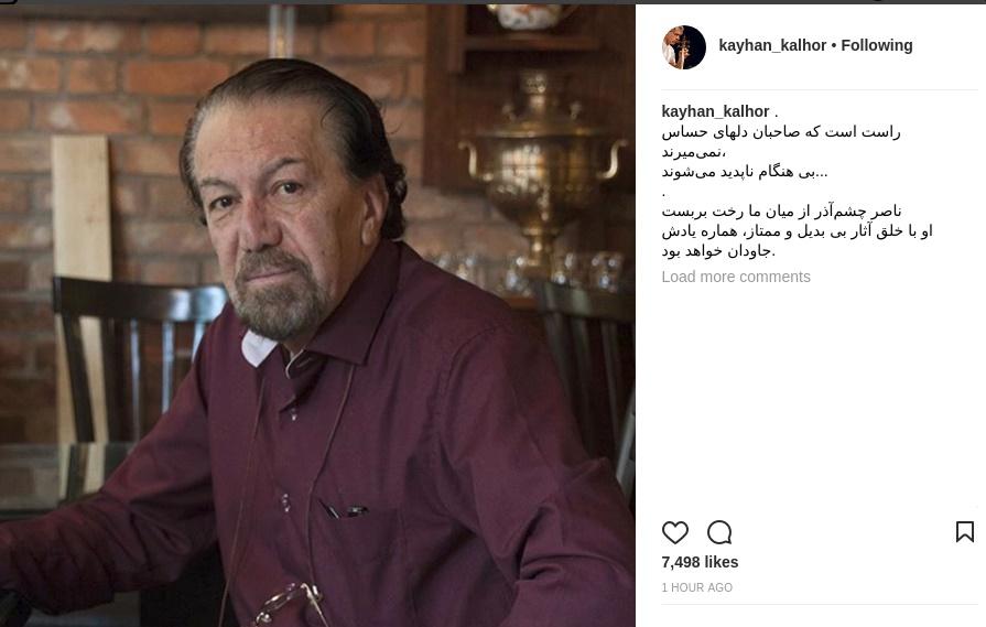 واکنش کیهان کلهر به درگذشت ناصر چشمآذر/ عکس