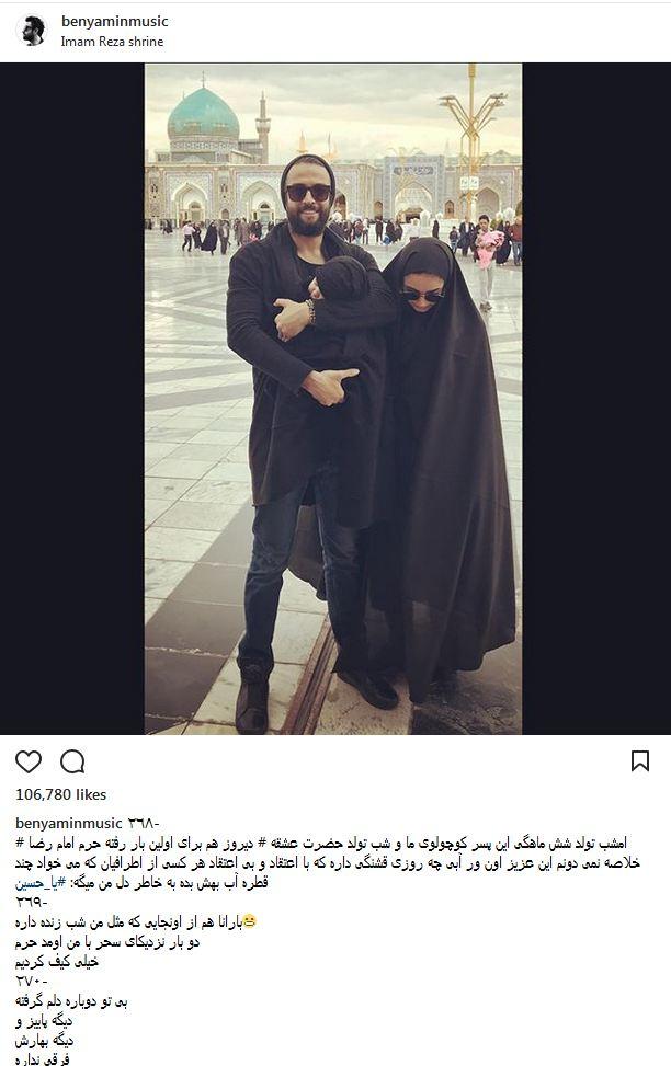 عکس خاص و متفاوت بنیامین بهادری و همسرش
