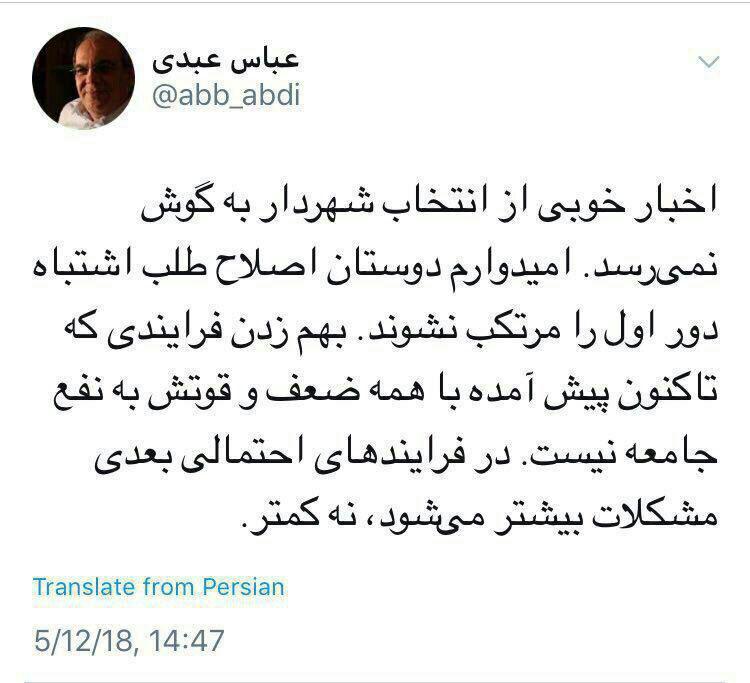 آغاز جلسه شورا برای انتخاب شهردار تهران