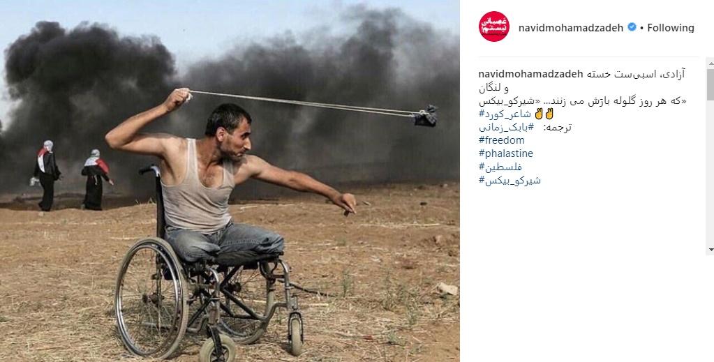 واکنش نوید محمدزاده به شهادت جوانی که عکسش جهان را تکان داد/ عکس