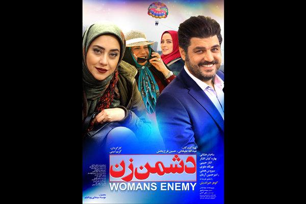 گوهر خیر اندیش روی پوستر «دشمن زن» +عکس