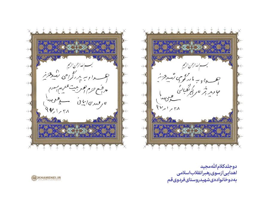 هدیه مقام معظم رهبری به دو خانواده شهید روستای فردوی قم +عکس
