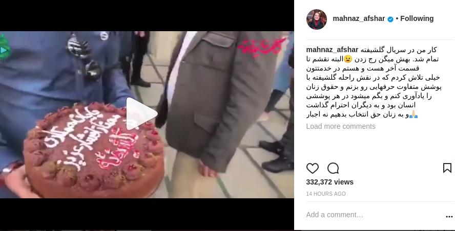 واکنش مهناز افشار به پایان حضورش در «گلشیفته»/ عکس