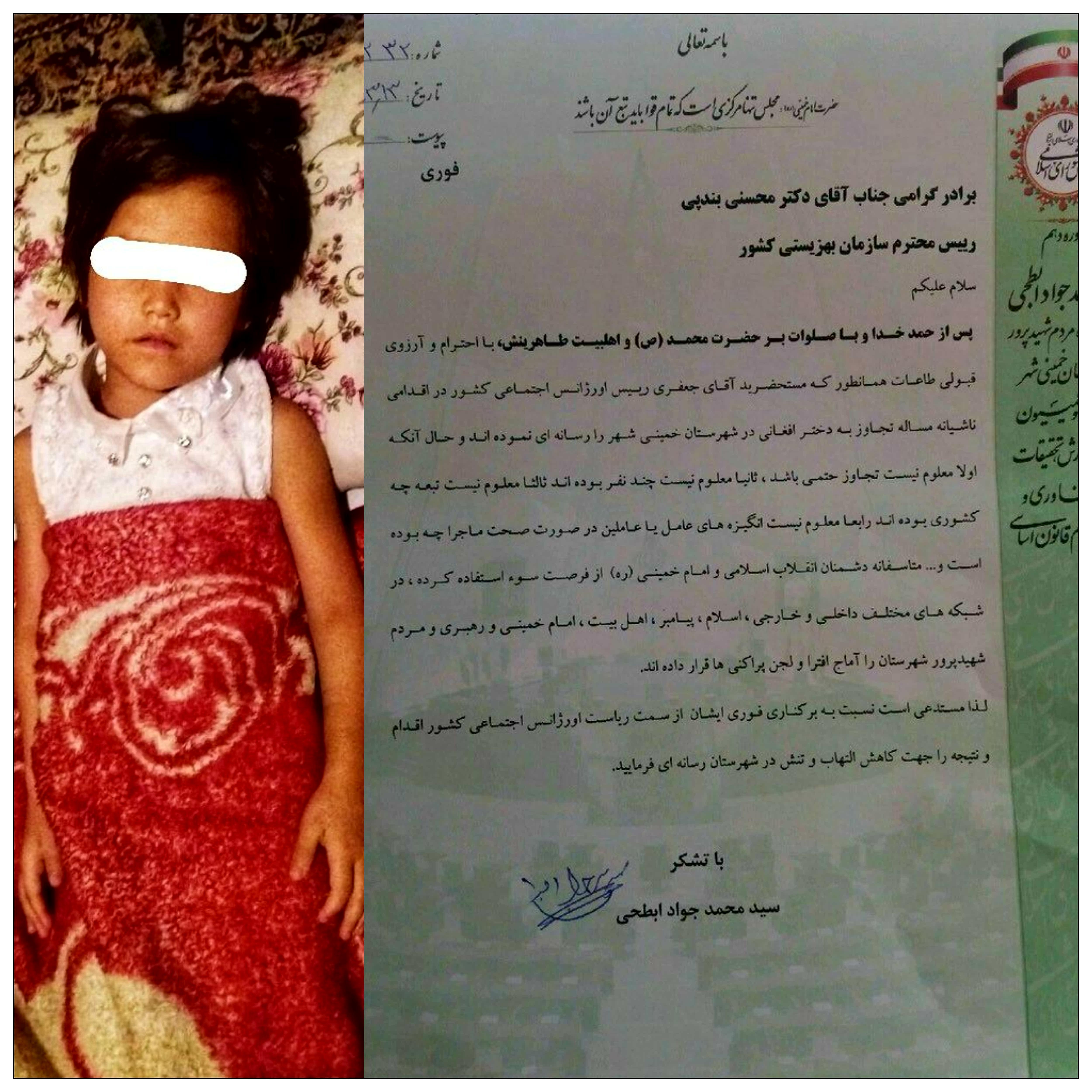 نامه عجیب یک نماینده مجلس بعد از افشای تجاوز به دختر افغان در خمینیشهر +واکنشها