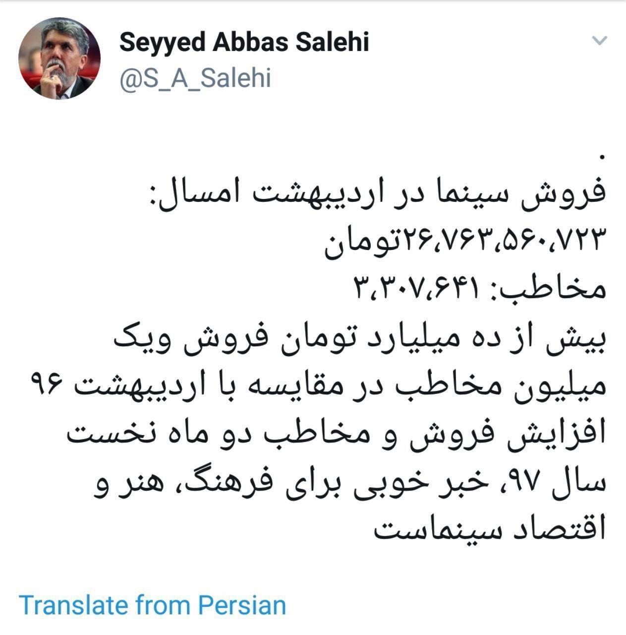 خبر خوش صالحی برای اهالی سینما/ عکس