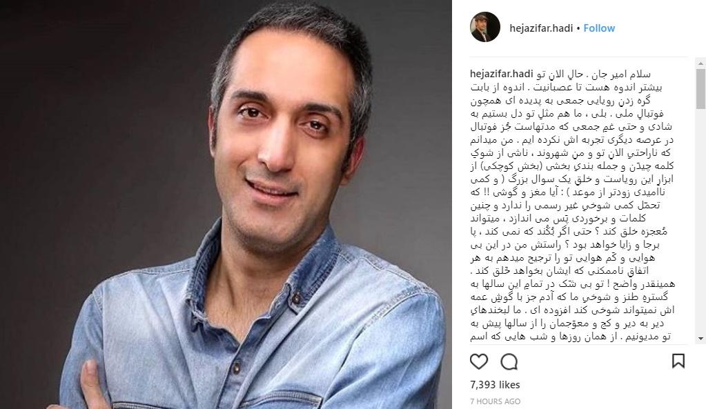 واکنش بازیگر «لاتاری» به ماجرای امیرمهدی ژوله و بازیکنان تیم ملی/ عکس