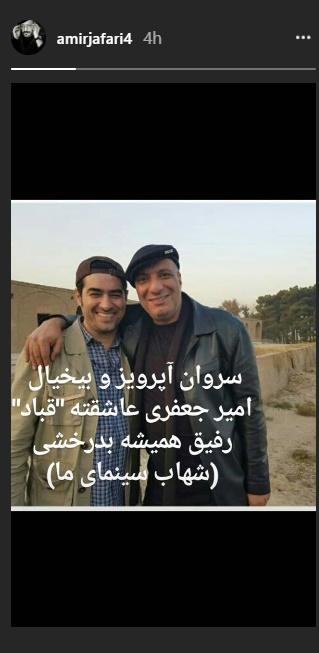 ابراز علاقه متفاوت امیر جعفری به شهاب حسینی پس از پایان «شهرزاد»/ عکس