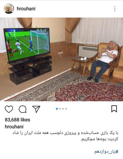رئیسجمهور در حال تماشای بازی ایران-مراکش/روحانی: بچهها مچکریم+عکس