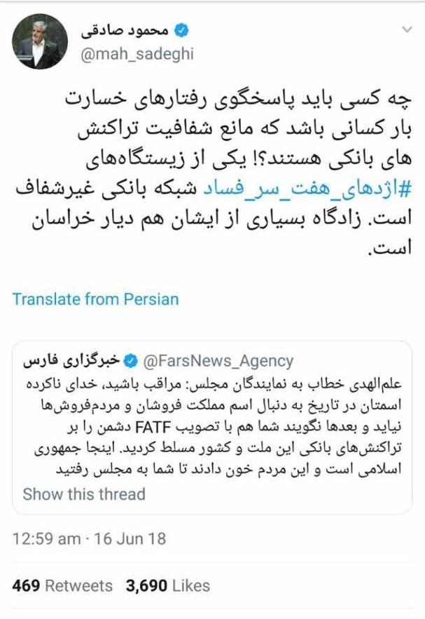 توئیت شدیدالحن نماینده تهران خطاب به علمالهدی: یکی از زیستگاه های اژدهای هفت سر فساد، شبکه بانکی غیرشفاف است