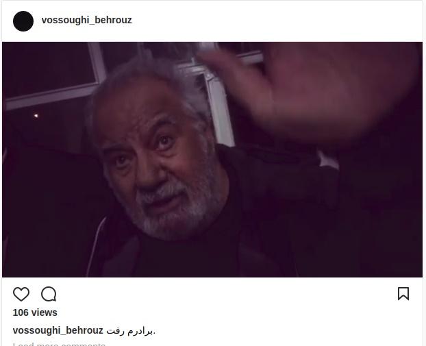 واکنش بهروز وثوقی به درگذشت ناصر ملکمطیعی/ عکس