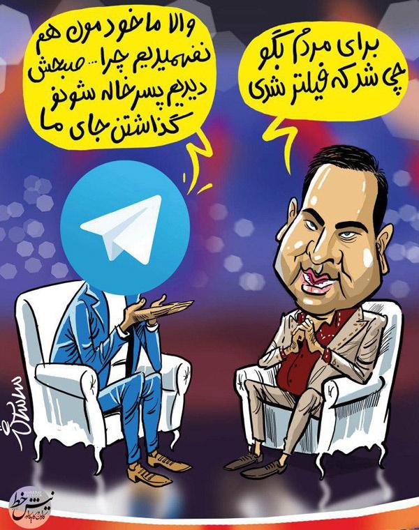 افشاگری تلگرام روی صندلی ماه عسل!