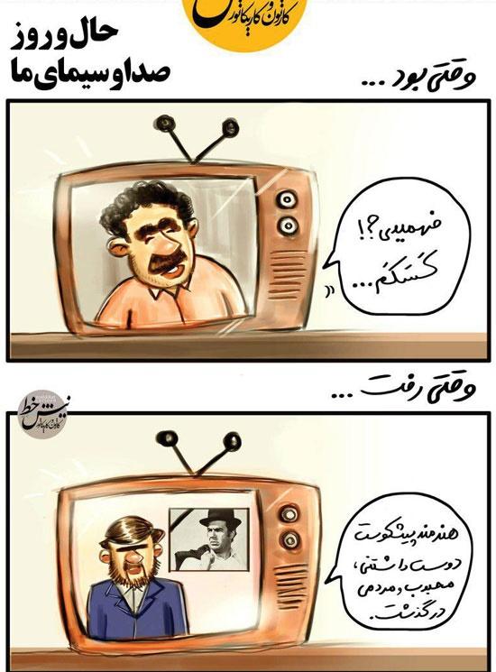 تلویزیون جای ملکمطیعی را اینطوری پرمیکرد!