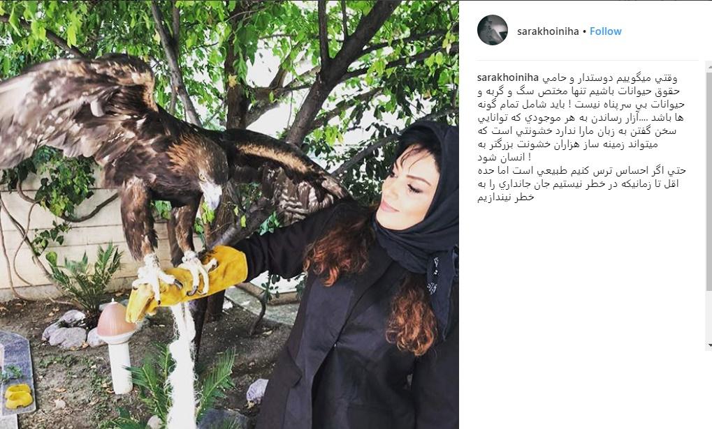 سارا خوئینیها کنار یک پرنده بزرگ شکاری/ عکس