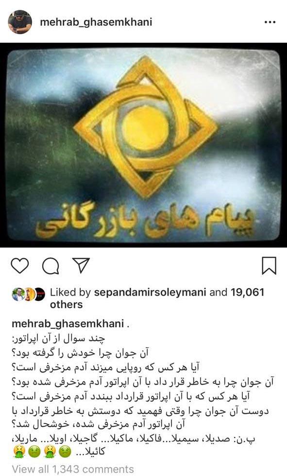 شکایت مهراب قاسم خانی از پیامهای بازرگانی تلویزیون! + عکس