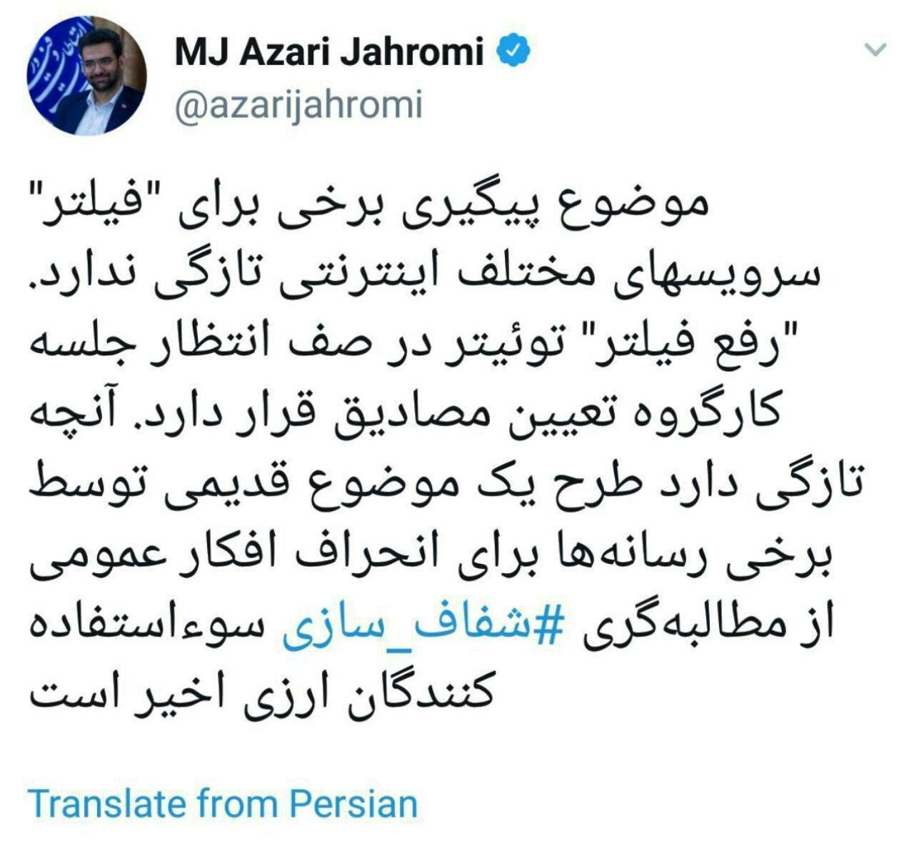 واکنش وزیر ارتباطات به برخی سخنان درباره فیلتر اینستاگرام