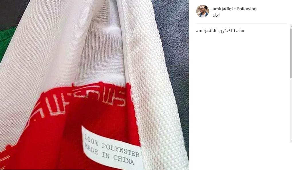 واکنش بازیگر «قاتل اهلی» پس از دیدن پرچم ایران ساخت چین/ عکس