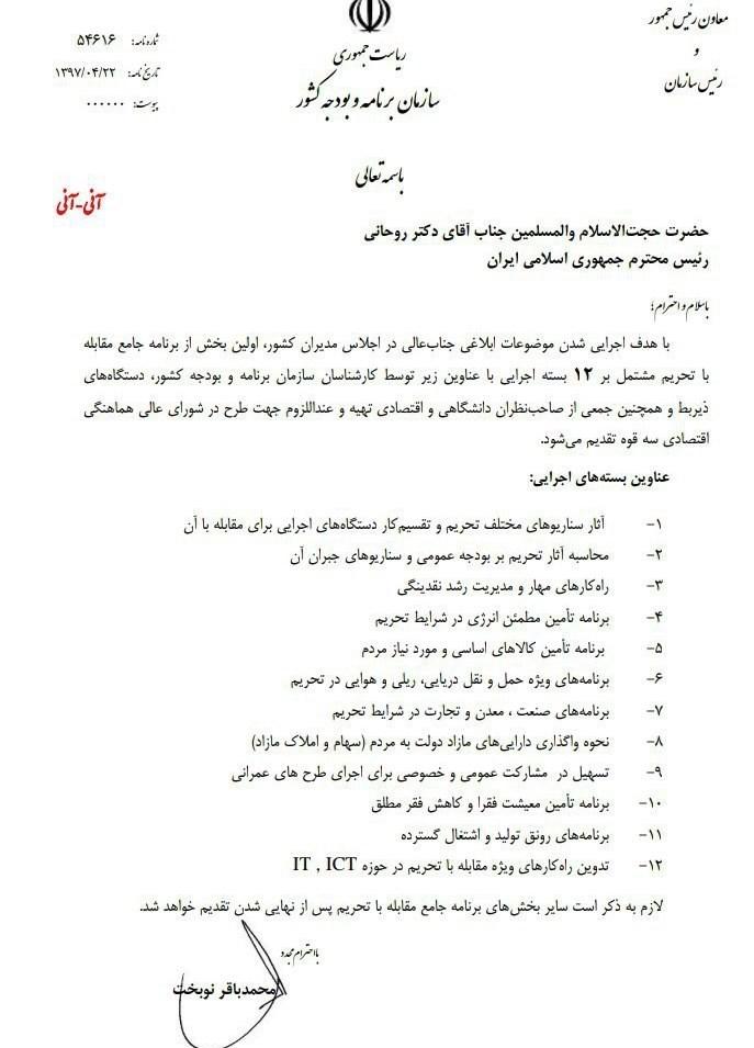 رونمایی از ۱۲ بسته اجرایی دولت برای مقابله با تحریمهای جدید + عکس