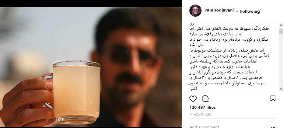 واکنش تند رامبد جوان به مشکل آب خوزستان /عکس