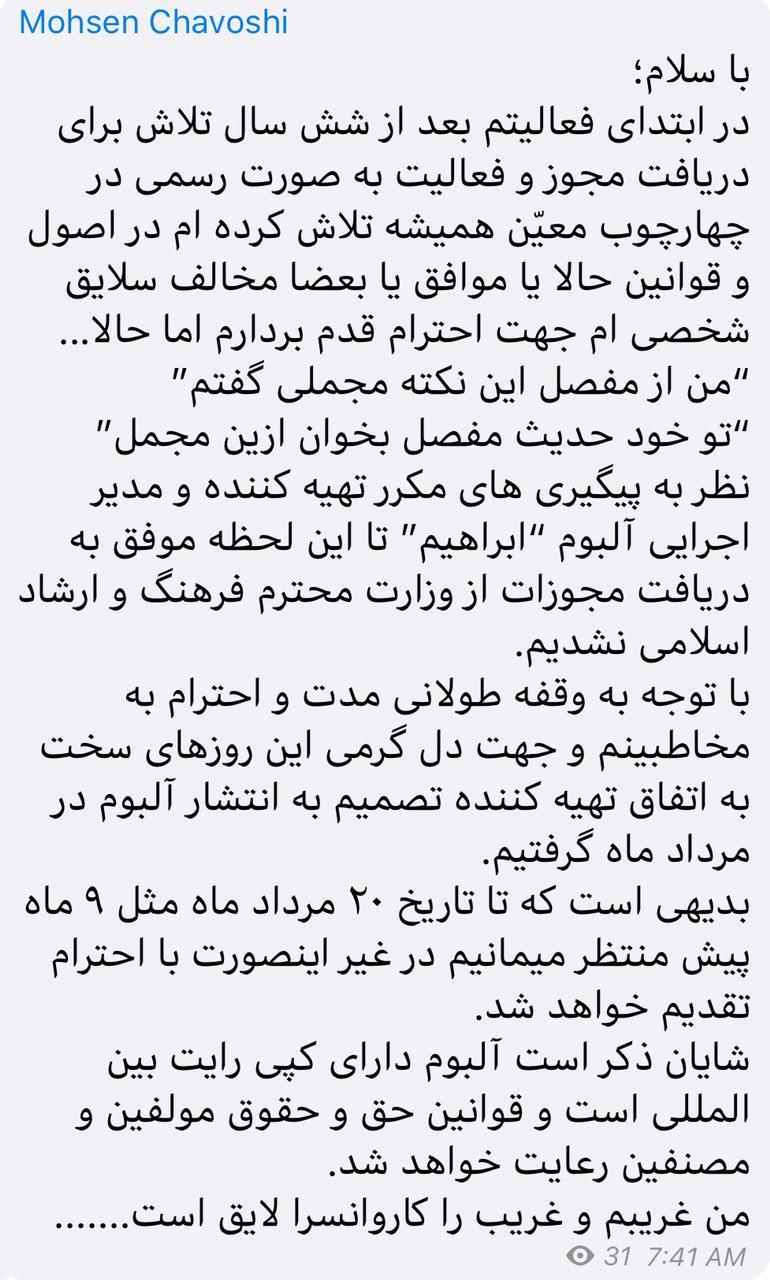 محسن چاوشی تازهترین آلبومش را غیرمجاز منتشر میکند؟ +عکس