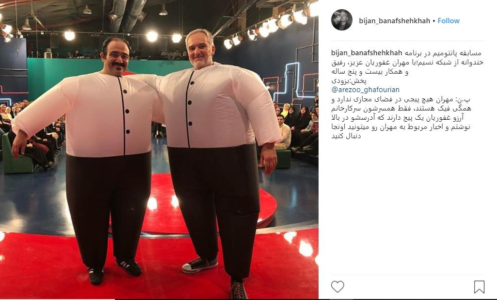 لباس متفاوت مهران غفوریان و بیژن بنفشهخواه پس از ۲۵ سال رفاقت/ عکس