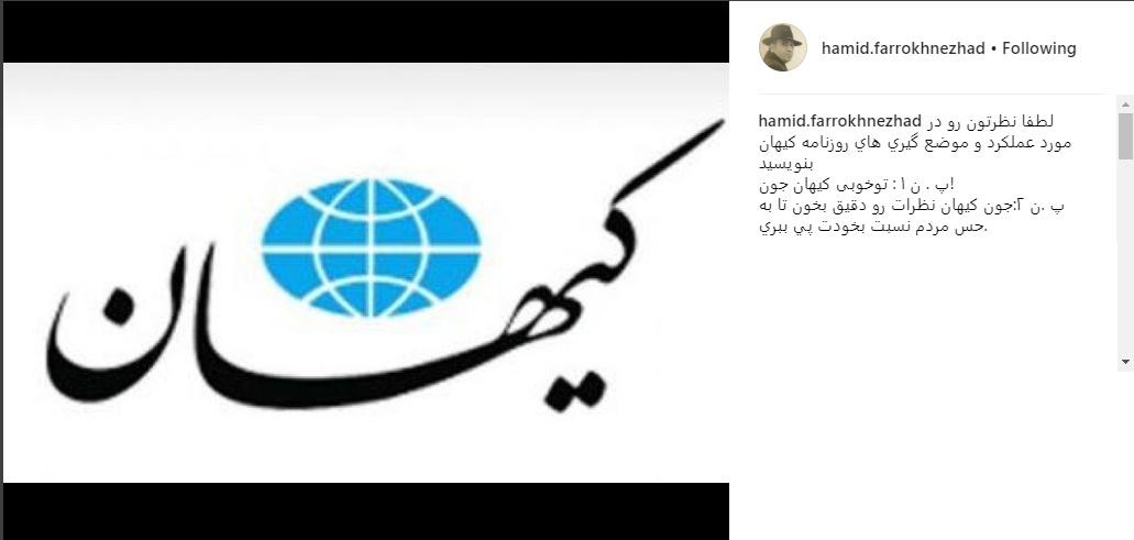 چالش حمید فرخنژاد برای روزنامه کیهان/ عکس