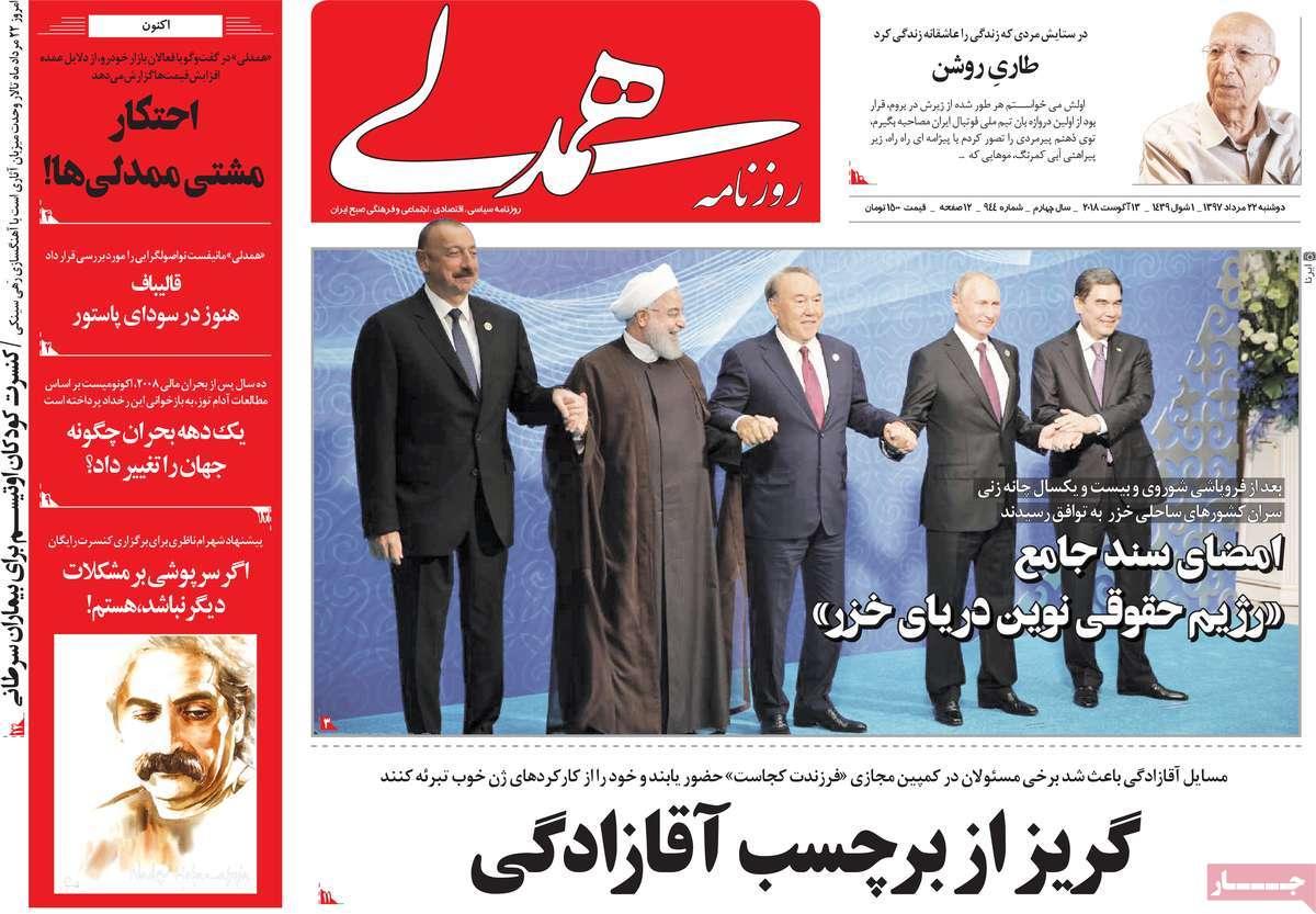 تصاویر/ روزنامههای دوشنبه، 22 مرداد