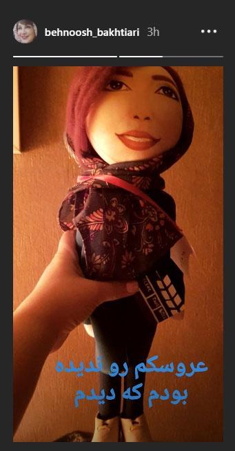 عروسک بهنوش بختیاری هم ساخته شد / عکس