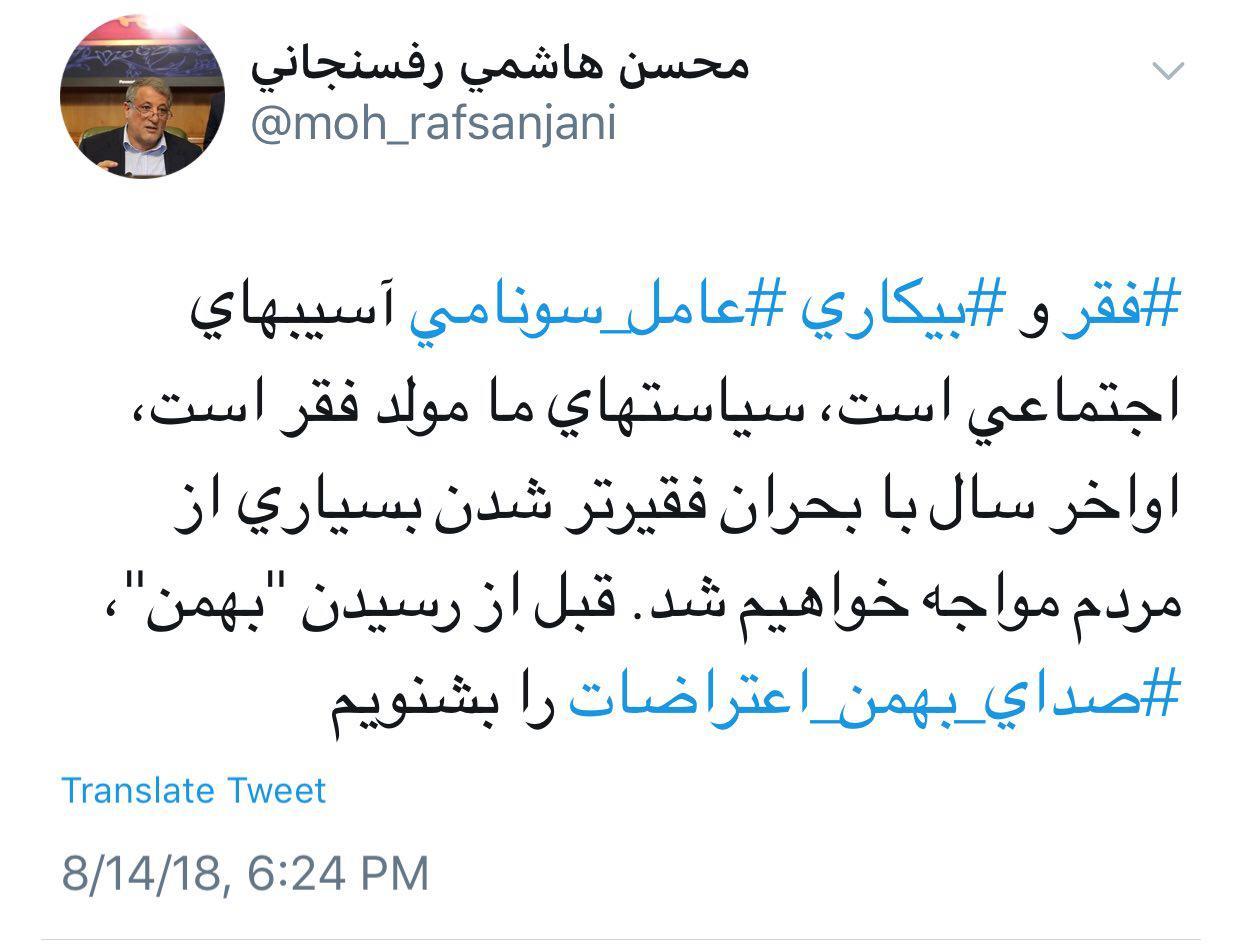 هشدار محسن هاشمی: قبل از رسیدن
